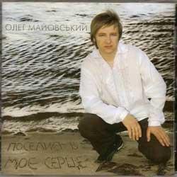 Олег Майовский — Поселись в моє серце. 2008 год