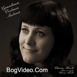 Светлана Малова — Единственный, Особенный, Любимый. 2011 год
