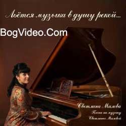 Светлана Малова — Льется музыка в душу рекой. 2010 год