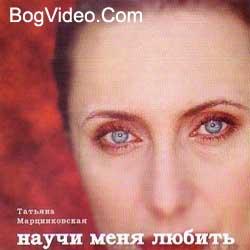 Татьяна Марцинковская — Научи меня любить. 2002 год