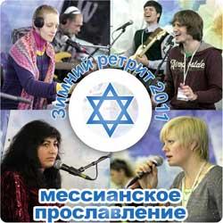 Мессианское прославление — Зимний ретрит. 2011 год