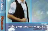 Валерий Мик — Научи меня ждать. 2000 год