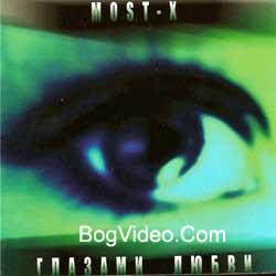 Most-X — Глазами любви. 2004 год