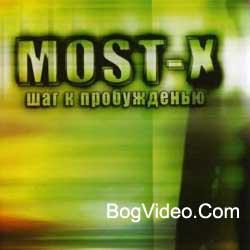 Most-X — Шаг к пробужденью. 2007 год