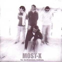 Most-X — Ты выбираешь любовь. 2005 год