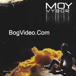 Moy Vybor — Мой выбор. 2010 год