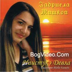 Габриела Мишкой — Благодарю Тебя Господь. 2007 год