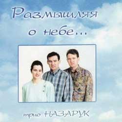 трио Назарук — Размышляя о небе