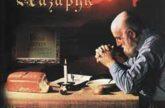 трио Назарук — Вспоминайте отцов. 2003 год