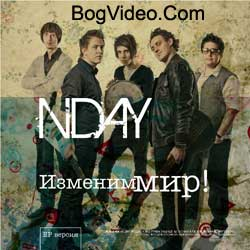 Nday — Изменим мир. 2011 год