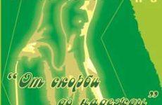 Вера Новая — От скорби до надежды. 2004 год