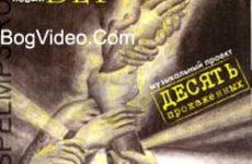 Новый Завет — Десять прокаженных. 2008 год