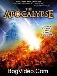 Апокалипсис: Последний день / The Apocalypse