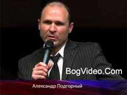 Александр Подгорный — Всякий рождённый от Бога, побеждает мир