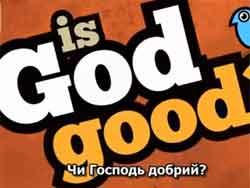 Чи Господь добрий
