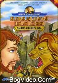 Великие библейские герои: Даниил и пещера льва