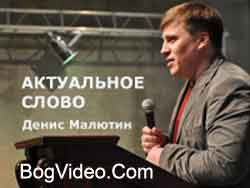 Результат Крещения Святым Духом - Денис Малютин