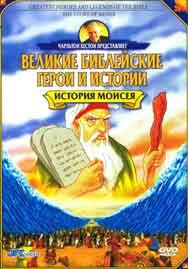 Великие библейские герои и истории: История Моисея