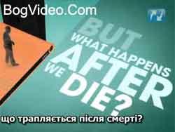 Що трапляється після смерті