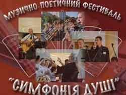 III фестиваль »Симфония души», день 1