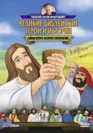 Великие библейские герои и истории: Тайная вечеря, воскрешение
