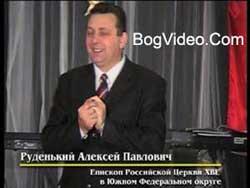 На Всероссийская конференция РЦ ХВЕ - Алексей Руденький