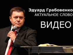 Бескорыстное служение Богу - Эдуард Грабовенко