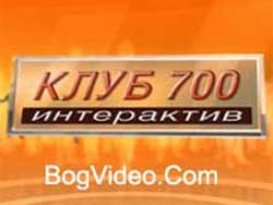 Клуб 700 интерактив 31. Молитва за телезрителей