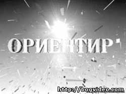 Ориентир (Виктор Коструб) — В поединке со страхом 1