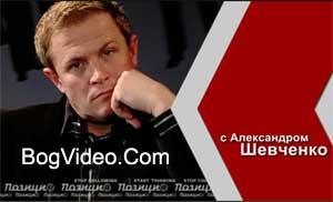 Цена благовестия 1 - Александр Шевченко