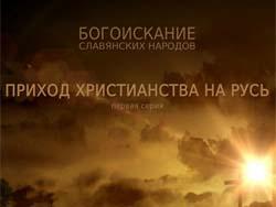 Богоискание славянских народов — Приход Христианства на Русь 1