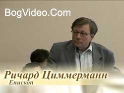 Божья милость - Ричард Циммерманн