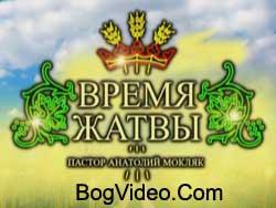 Анатолий Мокляк — Времена и сроки определяет Господь