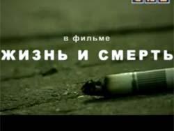 Жизнь и смерть