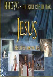 Иисус, Он жил среди нас (2011)