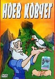 Ноев ковчег / Noah's ark (1994)