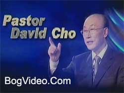 Дэвид Йонги Чо — Смерть Иисуса на кресте — доказательство Его любви к нам