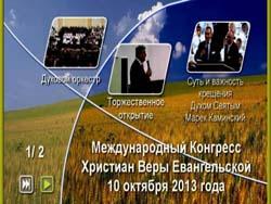 Международный Конгресс Христиан Веры Евангельской (2013) 1
