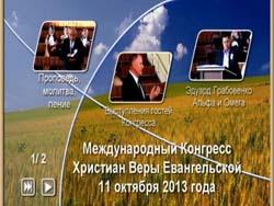 Международный Конгресс Христиан Веры Евангельской (2013) 2
