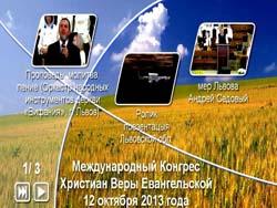 Международный Конгресс Христиан Веры Евангельской (2013) 4