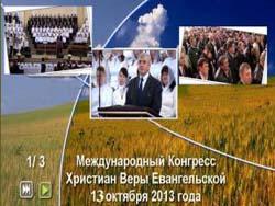Международный Конгресс Христиан Веры Евангельской (2013) 6