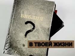 Пыль на Библии — ржавчина на сердце