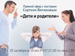 Дети и родители (эфир с Сергеем Витюковым)