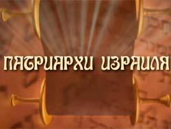 Патриархи Израиля — МОИСЕЙ