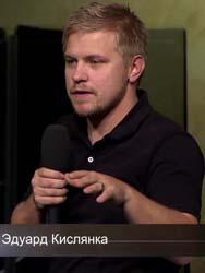 О важности мечты 2 - Эдуард Кислянка