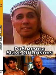 Раб мечты (Раб снов) / Slave of dreams