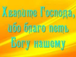 Хвалите Господа ибо благо петь Богу нашему
