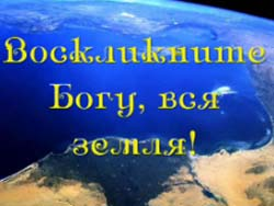 Воскликните Богу вся земля