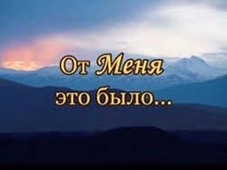Диалог Бога с душою человека — От меня это было