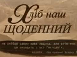 ТРК Перехрестя — Хліб наш щоденний
